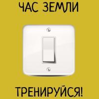19 марта в восьмой раз в Беларуси пройдёт акция «Час Земли»