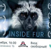 Кинопоказ Inside Fur