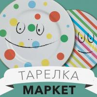 Тарелка Маркет