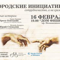 Встреча с городскими активистами Львова и Могилёва