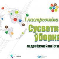 Беларусов зовут 1 октября на большую уборку зелёных зон