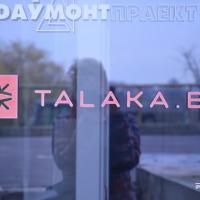 Talaka.by пра «Тыдзень без пластыка»: «Калі бізнес хоча быць сацыяльна адказным, варта пачынаць са свайго офіса»