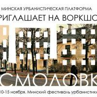 В рамках урбанистического фестиваля в Минске пройдет воркшоп по Осмоловке