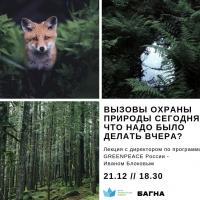 Лекция с директором программ Гринпис России