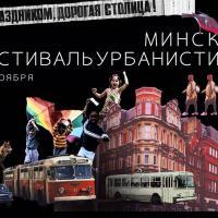 Мінскі фестываль урбаністыкі