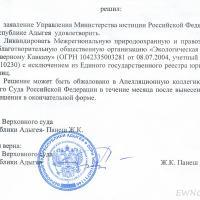 """Республика Адыгея: Травля """"ЭкоВахты"""" продолжается"""