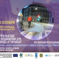 Презентация исследования «Оценка социо-экономического эффекта велосипеда в городе. В чём выгода велодвижения для города и горожан?»