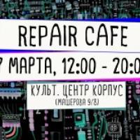 Repair Cafe — ремонт вещей