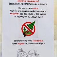 Фотофакт: Экологические наказы кандидатам в депутаты