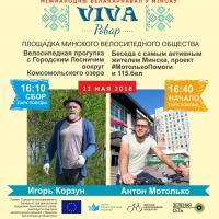 Велосипедная прогулка с Городским Лесничим и беседа с Антоном Мотолько