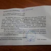 На организаторов «Островецкого шляха» составили протоколы