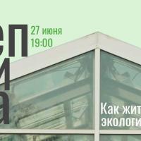 Теплица - цикл лекций об экологичной жизни в городе