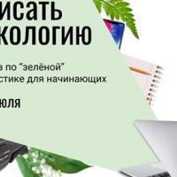 Внимание! Интенсив по экологический журналистике от Зелёной сети