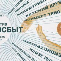 Культпросвет-Форум «АльтернативЭнергоСбыт» в Культ.центре «Корпус»