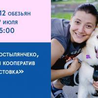 Кухня 12 обезьян с Мариной Костылянченко