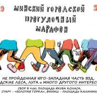 Прогулочный марафон по Минску