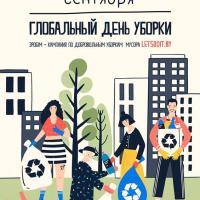 """""""Зробiм!"""" вместе в Глобальный день уборки"""