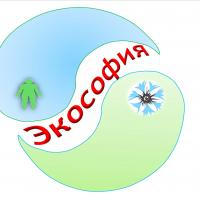 ЭКОСОФИЯ – курс экологических семинаров-тренингов