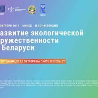 Конференция по экологической дружественности