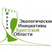 Брестские защитники природы встретятся на региональном экологическом Форуме