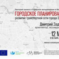 Дмитрий Задорин: лекторий проекта «Городское велодвижение в Беларуси»