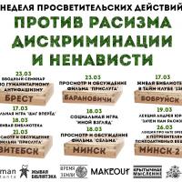 Неделя просветительских действий в Беларуси против расизма, дискриминации и ненависти