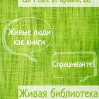 Пит Павлов из «N.R.M.», ликвидатор Чернобыльской АЭС и Городской лесничий — какие ещё «книги» будут в «Живой библиотеке»?