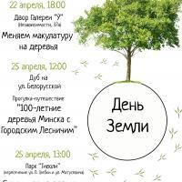 22 апреля — праздник у планеты Земля: «Зелёная сеть» приглашает отметить его вместе!