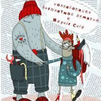 Коллаборация Городской Бесплатной Ярмарки и REPAIR CAFE MINSK пройдёт  в Культ. центре КОРПУС