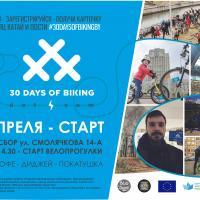Торжественное открытие всемирной акции «30 дней на велосипеде» пройдёт 1 апреля