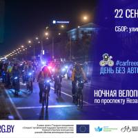 «Велосипедист, дай огня!» По проспекту Независимости проедет парад светящихся велосипедистов