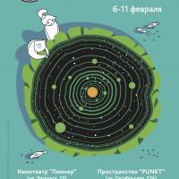 В Минске пройдёт международный фестиваль экологического кино «Планетарий»
