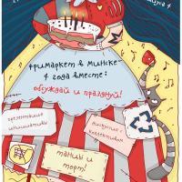 Открытая встреча с коллективом инициативы «Бесплатная ярмарка. Минск»