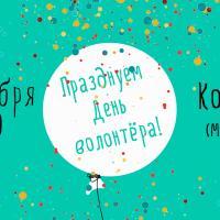 Зелёная сеть приглашает на Международный день волонтёра!