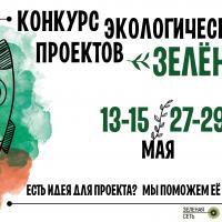 Конкурс экопроектов «Зелёнка»: предложи идею – получи финансовую поддержку!
