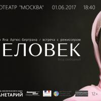 Режиссёр фильма «Человек» (Human) едет в Минск (кинопросмотр + встреча)