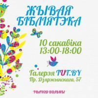 Жывая Бібліятэка запрашае на сустрэчу з Іншым у Мінску