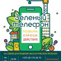 Какие экологические проблемы беларусы готовы решать своими силами. Итоги годовой работы «Зелёного телефона»
