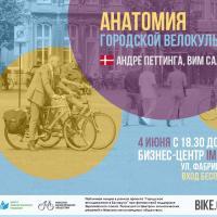 Анатомия велосипеда в городе. Лекция о городской велокультуре от голландцев