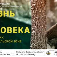 Лекция в Минске: О чём молчит природа в Чернобыле?