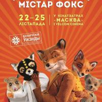 Прибыль от беларусской премьеры мультфильма Уэса Андерсона «Бесподобный мистер Фокс» будет направлена Центру помощи диким животным