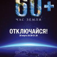 Концерты при свечах, «живая библиотека», тысячи сэкономленных киловатт: «Час Земли» идет в Беларусь!