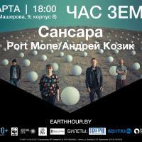 Девятый «Час Земли» в Беларуси: 25 марта не забудьте выключить свет!