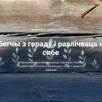 Cпецпраект Зялёнага партала: Гісторыя дзяўчыны, якая збегла са сталіцы і знайшла сябе на вёсцы