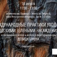 Встреча с австралийским экологом в библиотеке имени Пушкина