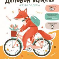 Конкурс МВО на самую велодружественную компанию