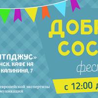Фестиваль «Добрый сосед»