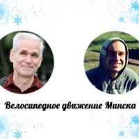 Переворотный 2014 г. для беларусского велодвижения и планы на деавтомобилизацию в 2015 г. от Павла Горбунова и Джона Росмэна