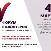 Пинск готовится провести первый в истории города Форум волонтёров