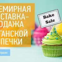 Всемирная выставка-продажа веганской выпечки